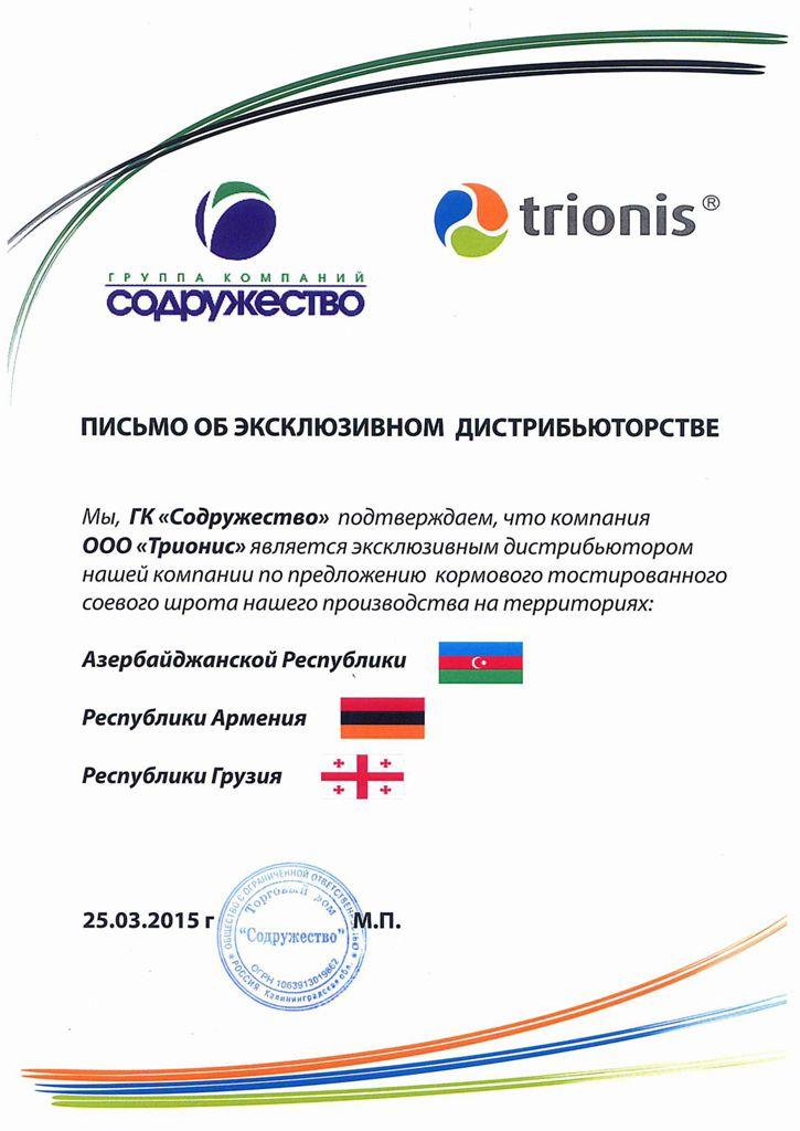 Письмо об эксклюзивном дистрибьюторстве  ООО «Трионис»